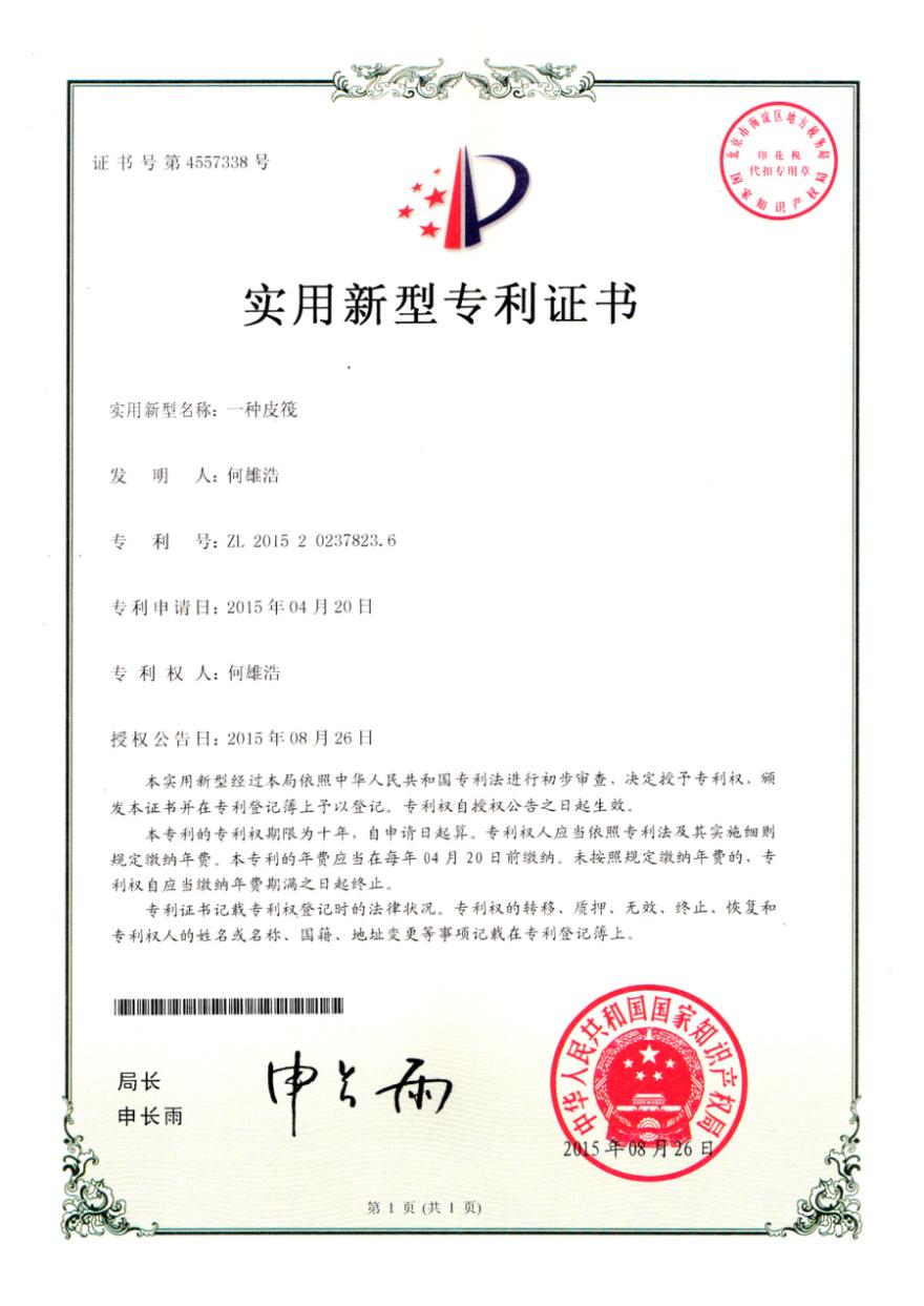皮筏专利证书