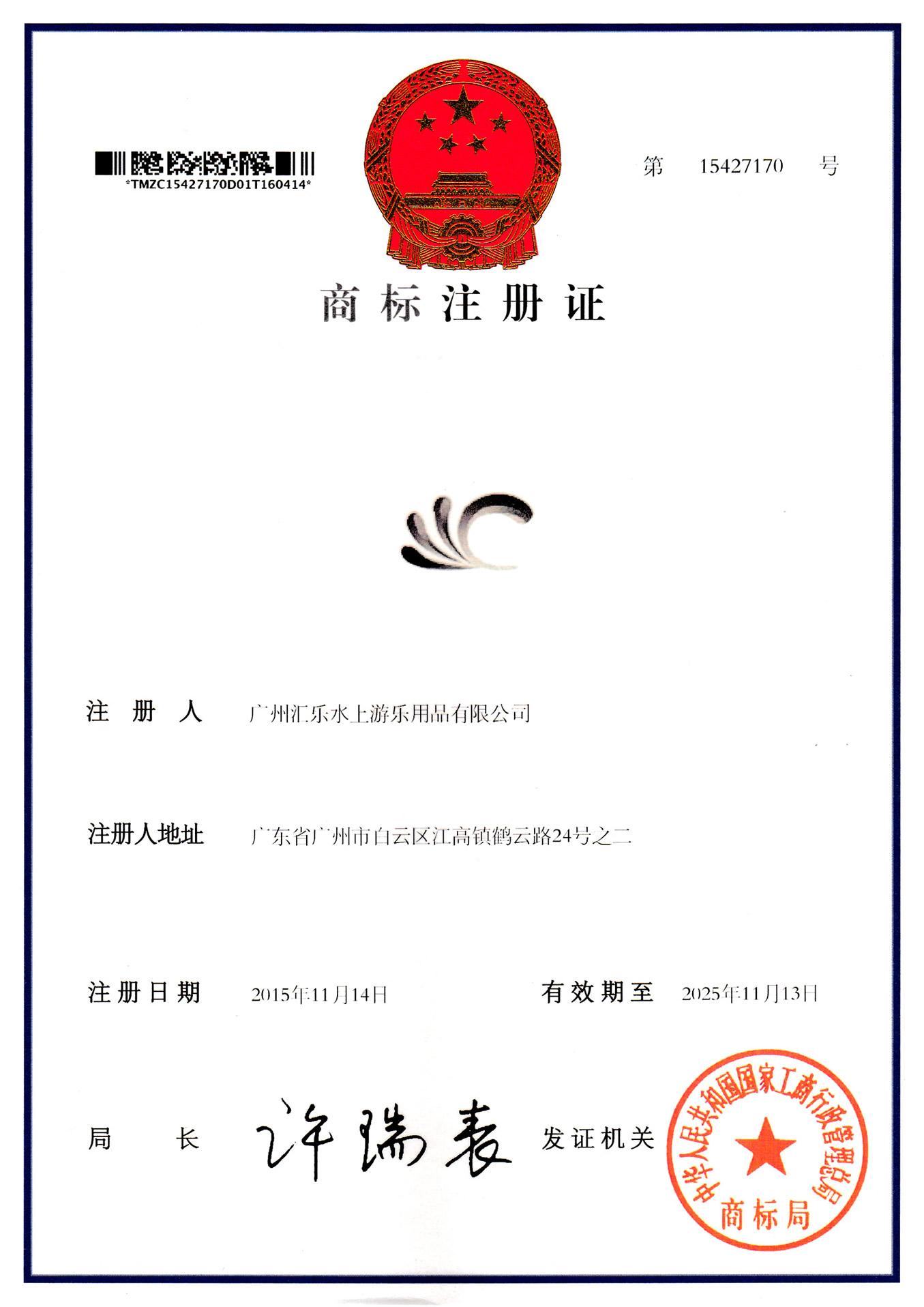 商标注册证5