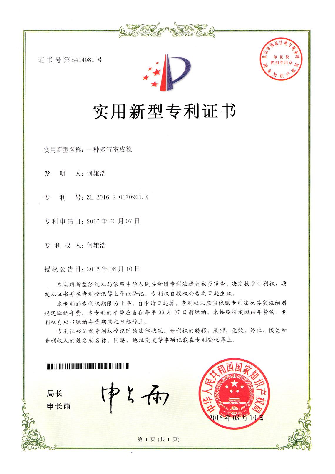多气室皮筏专利证书